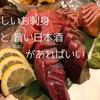 仙台駅前で日本酒が旨くてお刺身が美味しくて仙台名物も食べられて...というとき、私は最近ココへ行くことが多いです。