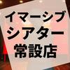 イマーシブシアター『Venus of TOKYO』の感想