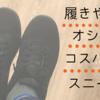 歩きやすい&コスパ抜群!オシャレで履きやすいメンズスニーカーはコレ!