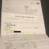関東ITS健康保険組合の旅行補助の使い方メモ