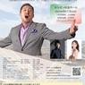 村上敏明テノールリサイタル2020 in 杉並