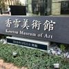 中之島にオシャレな美術館ができる!中之島香雪美術館☆