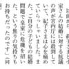 小室さん秋篠宮邸訪問はなぜ報道されたのか