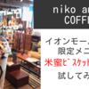 【イオンモール白山オープン②】ニコアンドのカフェで白山店限定「米蜜ビスケットスムージー」飲んでみた!