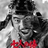 1954年(昭和29年)日本映画「七人の侍」