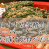 【おすすめ発酵食品】スーパーフード!?ぬか漬けが食べたい!
