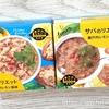 カルディのおすすめ缶詰「鶏のリエット」と「サバのリエット」瀬戸内レモン風味。おしゃれなおつまみ ♪