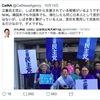 しばき隊界隈が熱烈に支援する立憲民主党の姜英紀候補が当選する可能性