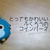 コインマジックに個人的おすすめ!とってもかわいいコインパース「GMCトイズフィールド 3D POCHI-Bit FRIENDS」