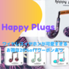 【口コミ・お得情報】Happy Plugs Air1可愛いすぎるワイヤレスイヤホンの紹介