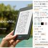 【amazon プライムデー】7,000円オフ!爆安Kindle Paperwhiteで、快適読書への誘い