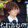 【動画】TETSUYA(L'Arc〜en〜Ciel)が行列のできる法律相談所(2019年3月3日)に登場!