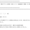 【速報】東京マラソン2018 落選!