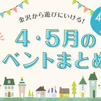 【4/21更新!】石川・金沢から行けるイベント一覧2021【イベントまとめ】
