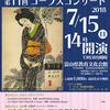 合唱団 クール・ファミーユ 第11回コーラスコンサートのお知らせ