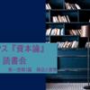 4/17 第二回【マルクス『資本論』読書会】第一部第1篇 商品と貨幣(オンライン開催)