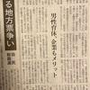 下野新聞「日曜論壇」寄稿 その2
