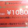 ☆3月 キャンペーンのおしらせ☆