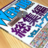 『WEB+DB PRESS総集編[Vol.1-72]』が出たので、自分とWEB+DB PRESS編集部との関係をちょっと書いてみる。