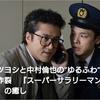 中村倫也company〜「スーパーサラリーマン左江内氏 」
