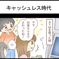 【O型家族~ゆるゆる子育てマンガ~】「キャッシュレス時代」