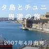 マルタ島とチュニジア周遊の旅(2007年4月出発)