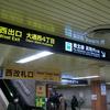 大通駅のサインが更新されました 5
