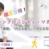 超豪華!月額1000円の全12回「シンクロニシティ・マネジメントセミナー」を開催します!