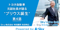"""Sky's the limit #04/元 トヨタ自動車副社長が語る""""プリウス誕生"""""""