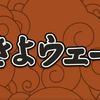 日本語がわからなくても問題なし! 国外でも人気の愉快なアクション『うきよウェーブ』