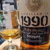 バルブレア1990 23年 52.9% キングスバリー  ゴールド