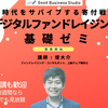 【東京+オンライン】「デジタルファンドレイジング基礎ゼミ」の講師を務めます(10/22, 11/12, 11/26)