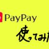 【レビュー】今話題のPayPayを初見で使ってみた。