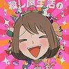 『幸せカナコの殺し屋生活(1)』凄くライトな殺し屋漫画の感想(ネタバレ注意)