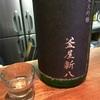 釜屋新八、2015純米大吟醸の味の感想と評価から始まる広島燗酒界の盟主「いぶしぎん」で燗動す〜広島でろんでろん記・4章