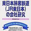 JR東日本はドアが閉まると同時に出発、私鉄は駅員や車掌が確認してから出発している