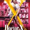 【朗報】米倉涼子主演「ドクターX」24.3% 今シリーズ最高視聴率