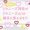 『ジャニーズ河合がジャニーズのコト勝手に答えます!!』第2弾ピックアップ~少年隊~