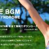 【2020・著作権フリー】無料で商用利用可能なBGM・効果音サイト10選