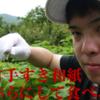 広島・大竹手すき和紙の原料を天ぷらにして食べてみた結果‥