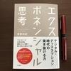 【書評】『エクスポネンシャル思考』齋藤 和紀