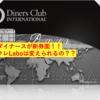 出すの!?ダイナースクラブ新券面カード!!