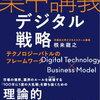 これからの取るべきデジタル化の方法とは 読書レポート:集中講義 デジタル戦略 【前編】
