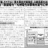 No.697(2019.5.26)『脱原発・放射能汚染を考える』No.195より