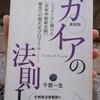 書籍:ガイアの法則(人類文明の焦点の移動図)