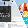 【仮想通貨AirDrop】AirDropの参加方法