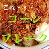 かつやの限定メニュー【コーンフレークチキンカツ丼】が2020年3月6日に提供開始!ザクザクで楽しい食感がベストマッチ!