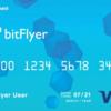 VISAカード 遂にビットコイン決済。