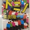 絶品エンターテイメント小説!―『ドミノ』著:恩田陸