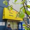二郎京成大久保の麺は最高です@ラーメン二郎京成大久保店 169回目